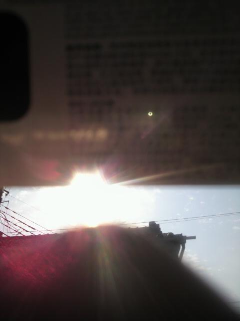 金環日蝕。